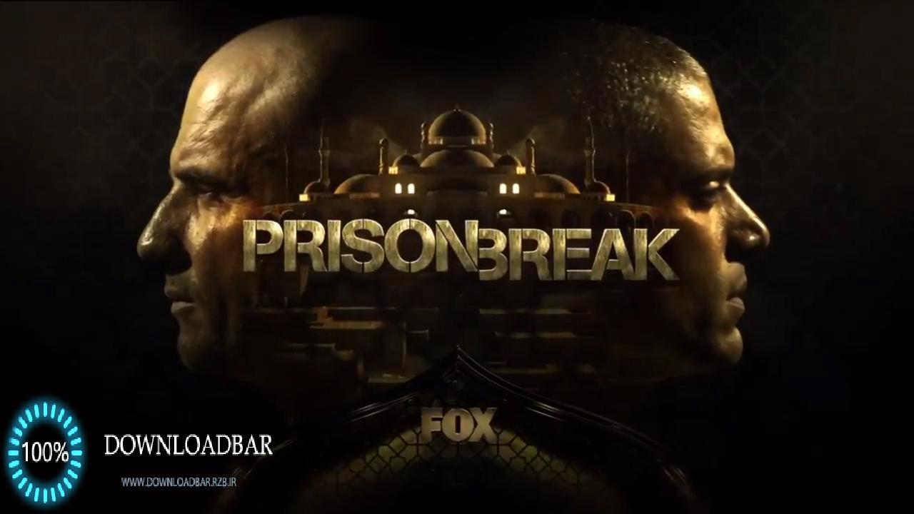 دوبله فارسی سریال فرار از زندان Prison Break+فصل 5+دانلود