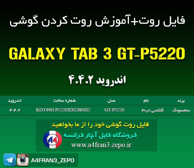 روت GALAXY TAB 3 GT-P5220