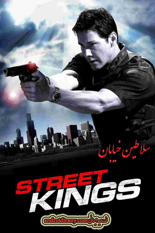 دانلود فیلم دوبله فارسی سلاطین خیابان Street Kings 2008