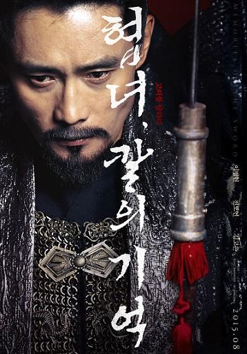 دانلود دوبله فارسی فیلم خاطرات شمشیر Memories of the Sword 2015