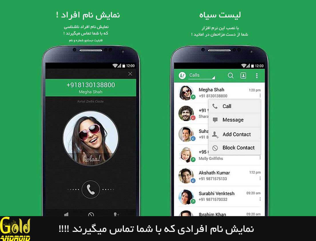 دانلود نرم افزار Holaa برای نمایش نام شماره های ناشناس