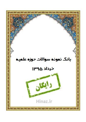 نمونه سوالات حوزه علمیه خرداد95
