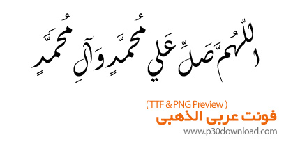 دانلود فونت عربی الذهبی - Aldhabi