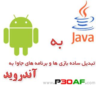 تبدیل نرم افزار جاوا به آندروید - Java to APK