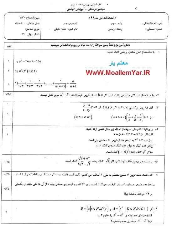 نمونه سوال جبر و احتمال سوم ریاضی (دی ماه 95) | WwW.MoallemYar.IR