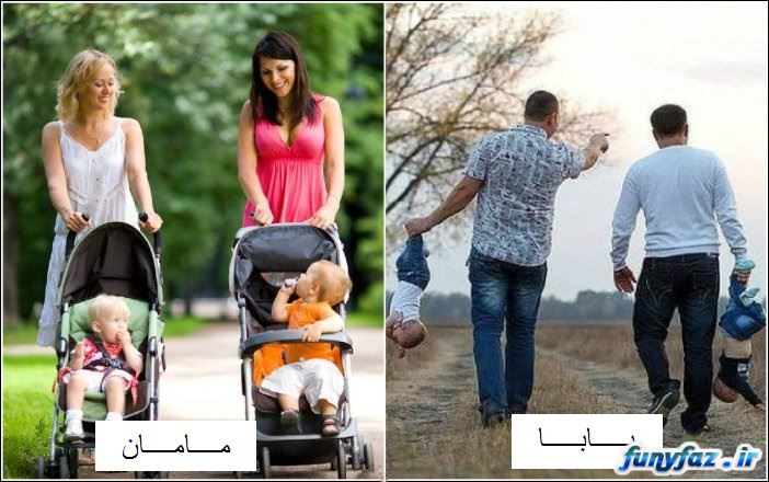 عکس های خنده دار مقایسه بچه داری مامانا و باباها