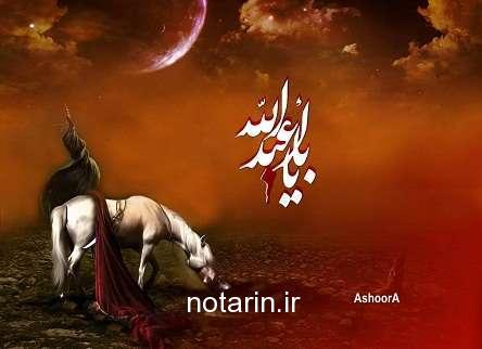 اس ام اس های جدید تسلیت عاشورای حسینی