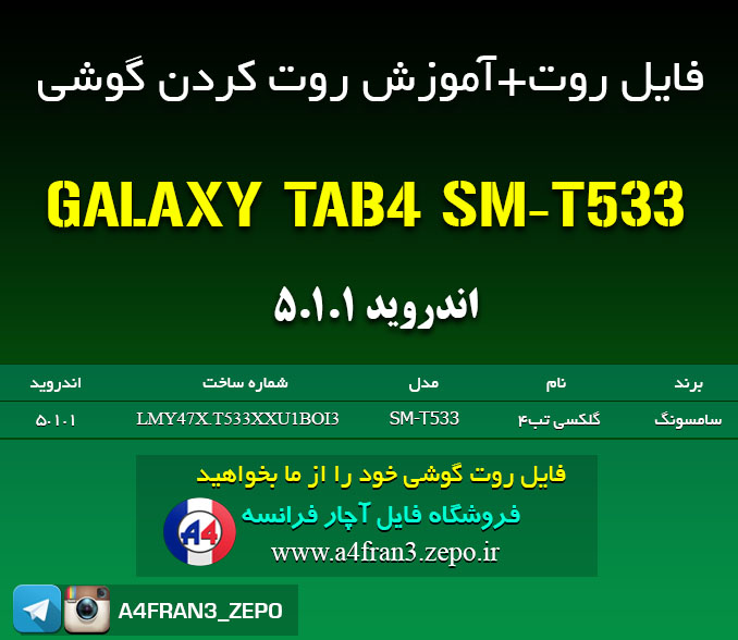 روت گوشی GALAXT TAB4 SM-T533