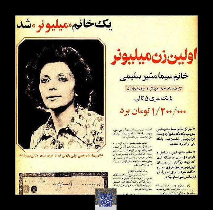 اولین زن میلیونر ایرانی /عکس