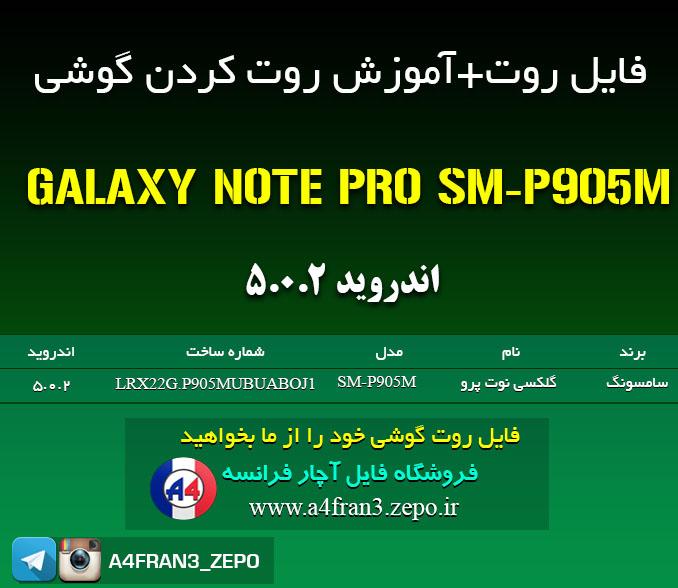 روت گوشی GALAXY NOTE PRO SM-P905M