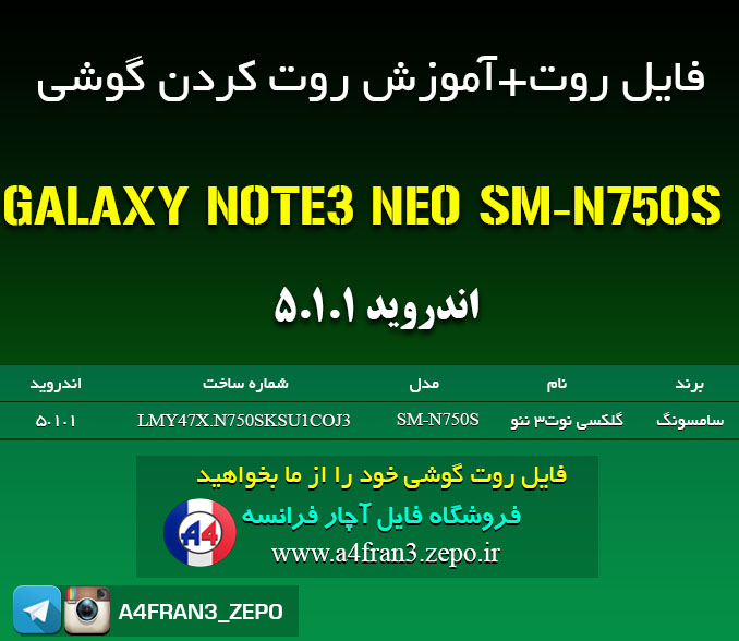روت گوشیGALAXY NOTE3 NEO SM-N750S