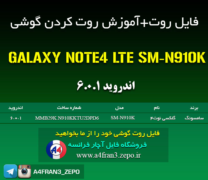روت گوشیGALAXY NOTE4 LTE SM-N910K