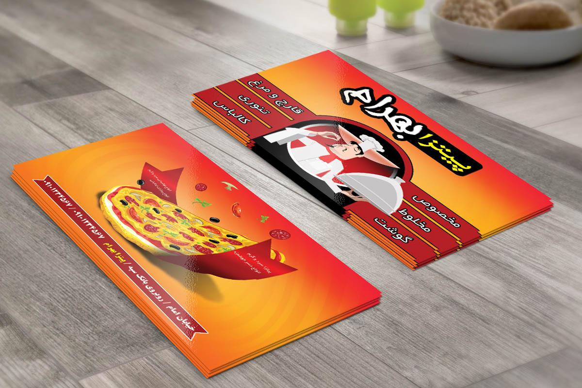 کد 67- لایه باز کارت ویزیت پیتزا