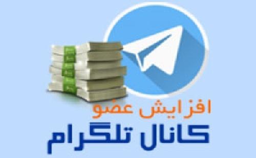 افزایش خودکار اعضای کانال تلگرام