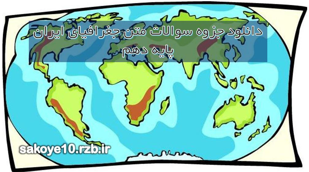 دانلود جزوه سوالات متن جغرافیای ایران دهم