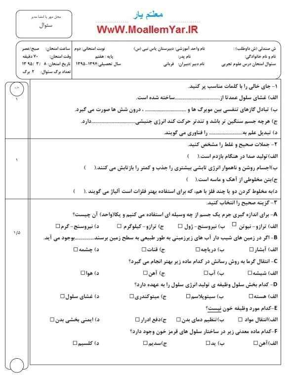 نمونه سوال علوم پایه هفتم (خرداد 95) | WwW.MoallemYar.IR