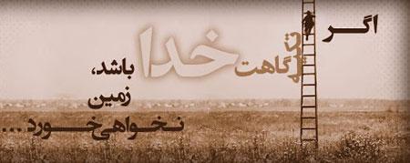 عکس نوشته آموزنده خرداد 1394