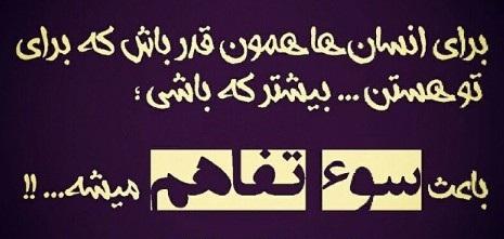 عکس نوشته تیکه دار : سوء تفاهم