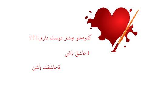 عکس نوشته سوالی : عاشقانه