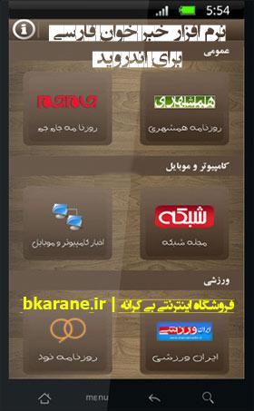 نرم افزار خبر خوان فارسی برای اندروید