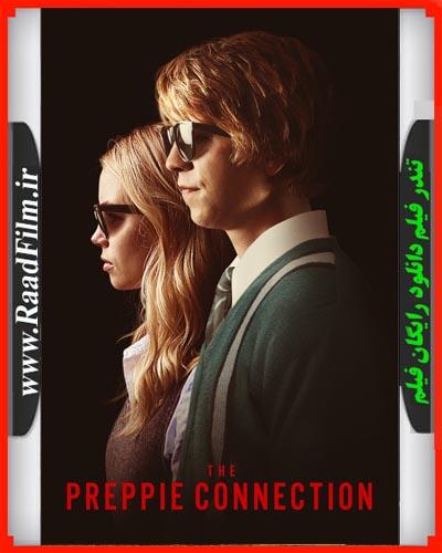 دانلود رایگان فیلم The Preppie Connection 2015