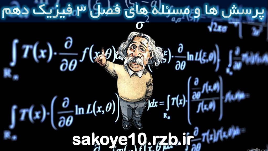 پرسش ها و مسئله های فصل 3 فیزیک دهم
