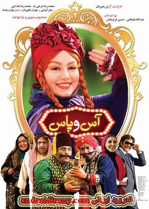 دانلود فیلم ایرانی آس و پاس با کیفیت 1080p ,720p ,480p