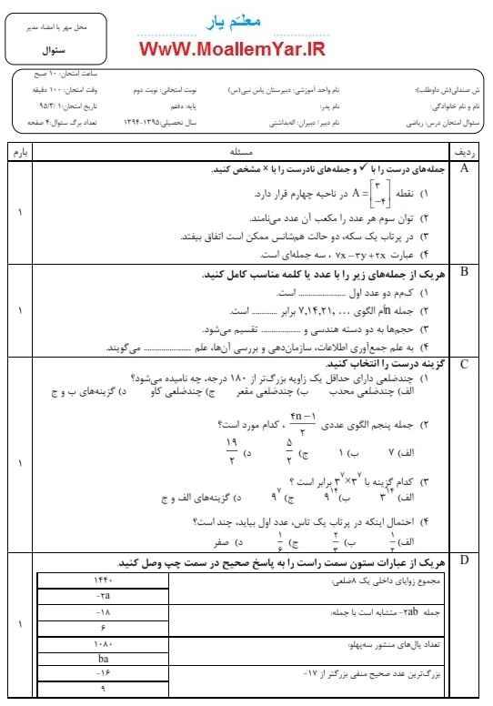 نمونه سوال ریاضی پایه هفتم (خرداد 95) | WwW.MoallemYar.IR