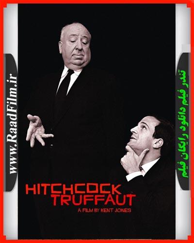 دانلود رایگان دوبله فارسی فیلم هیچکاک و تروفو Hitchcock/Truffaut 2015