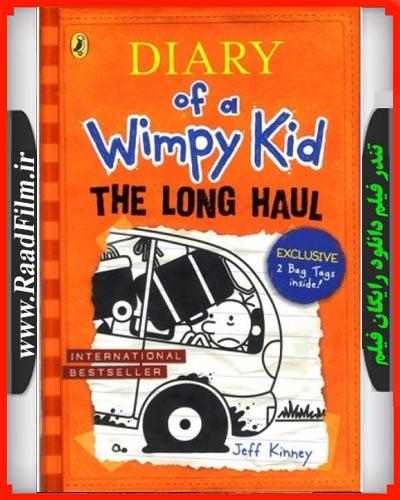 دانلود رایگان فیلم Diary Of A Wimpy Kid The Long Haul 2017