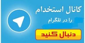 کانال رسمی استخدامی تلگرام
