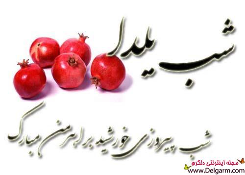 اس ام اس های تبریک پیشاپیش شب یلدا