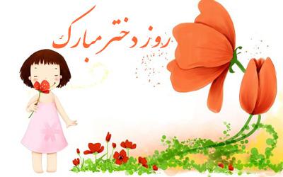 اس ام اس های تبریک روز دختر