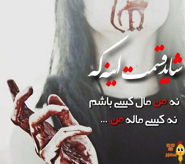 جملات و sms عاشقانه دلتنگی جدید 96