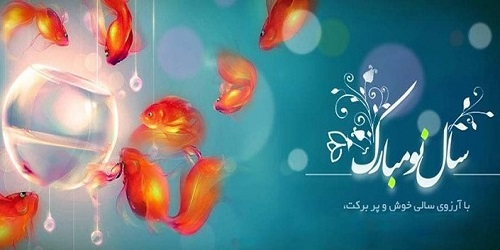 اس ام اس پیام کوتاه تبریک عید نوروز 96