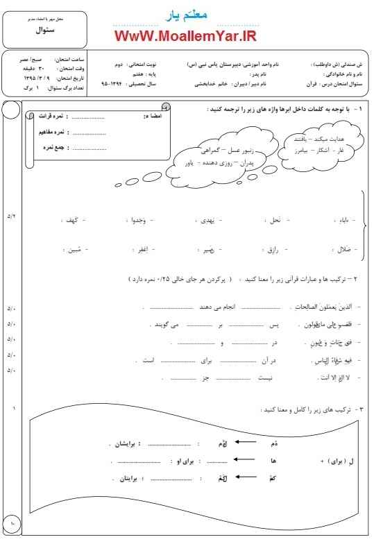 نمونه سوال قرآن پایه هفتم (خرداد 95) | WwW.MoallemYar.IR