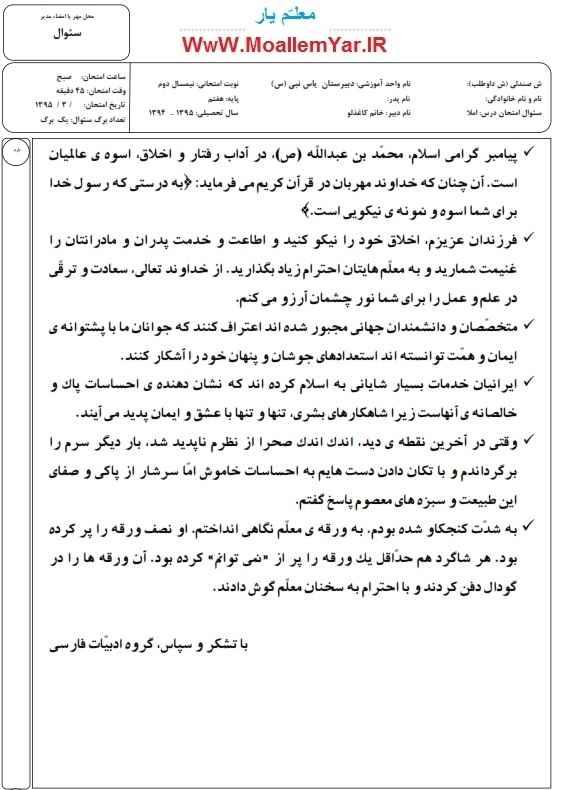 متن املای پایه هفتم (خرداد 95) | WwW.MoallemYar.IR