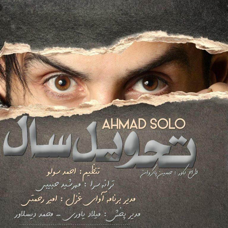 آهنگ جدید احمد سولو- تحویل سال