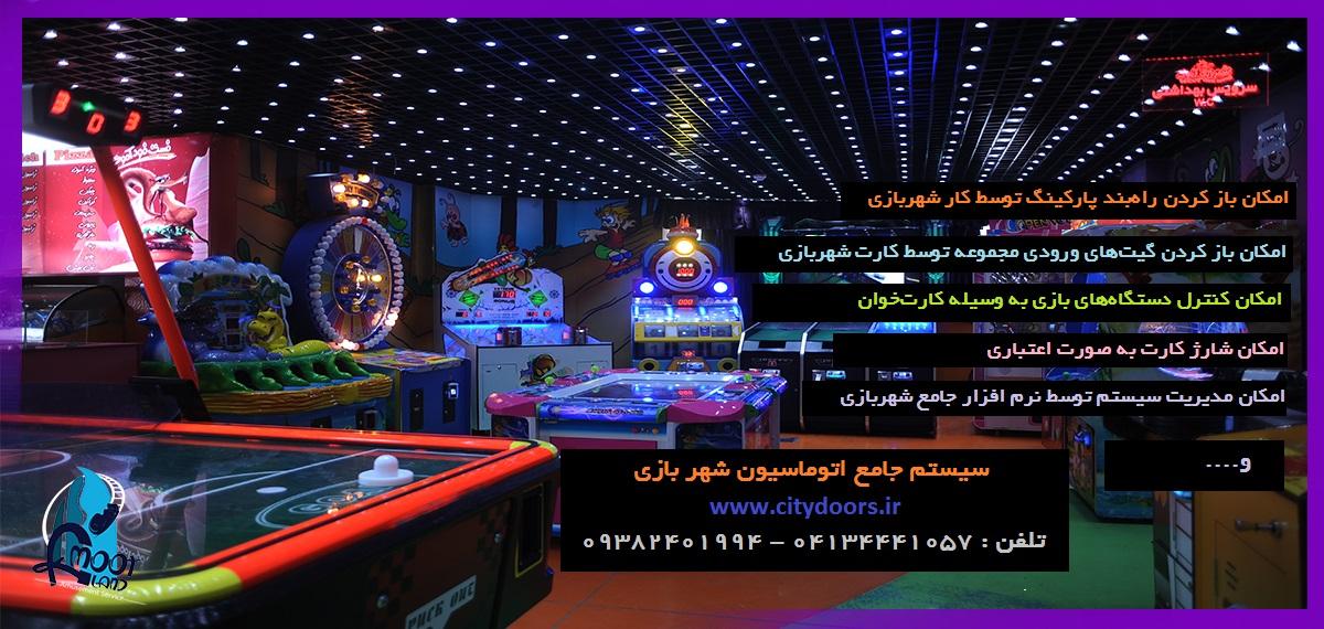 سسیستم اتوماسیون شهر بازی در تبریز