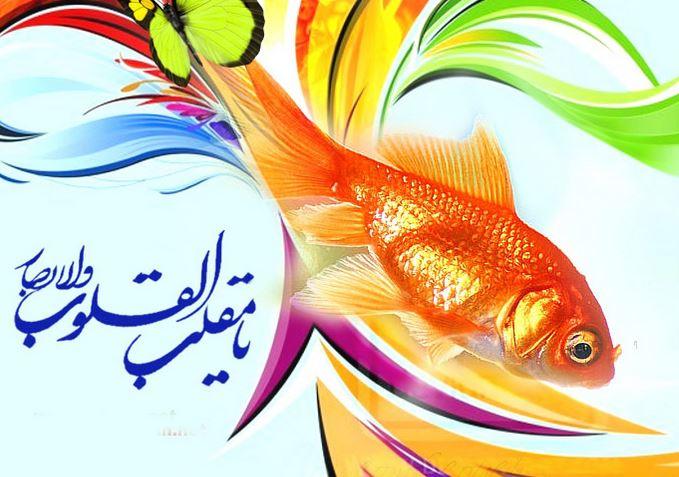 عيد نوروز مبارك پاد