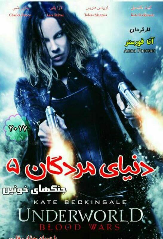 دانلود دوبله فارسی فیلم دنیای مردگان 5 Underworld 2016