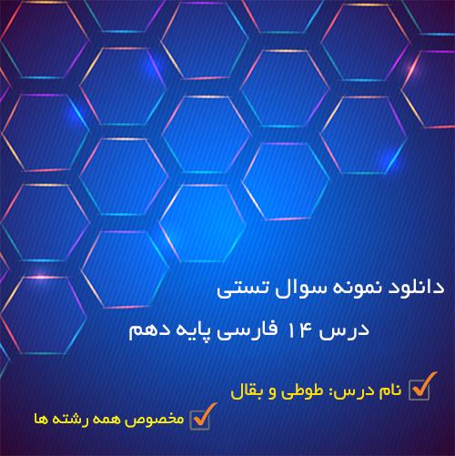 دانلود نمونه سوال تستی درس 14 فارسی پایه دهم