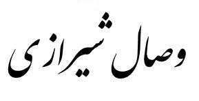 اشعار وصال شیرازی