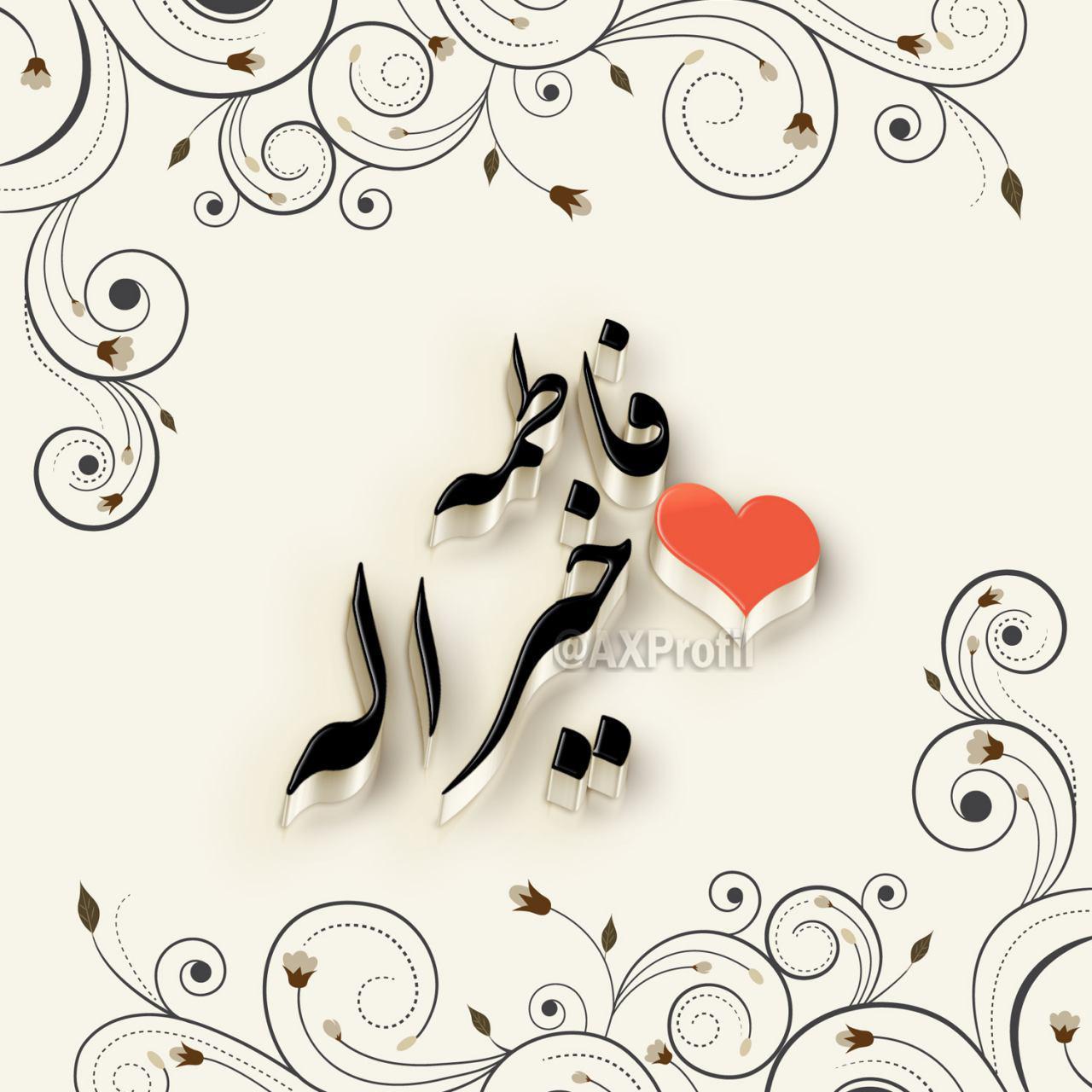 طرح گرافیکی لوگو اسم عاشقانه اسم خیرالله و فاطمه