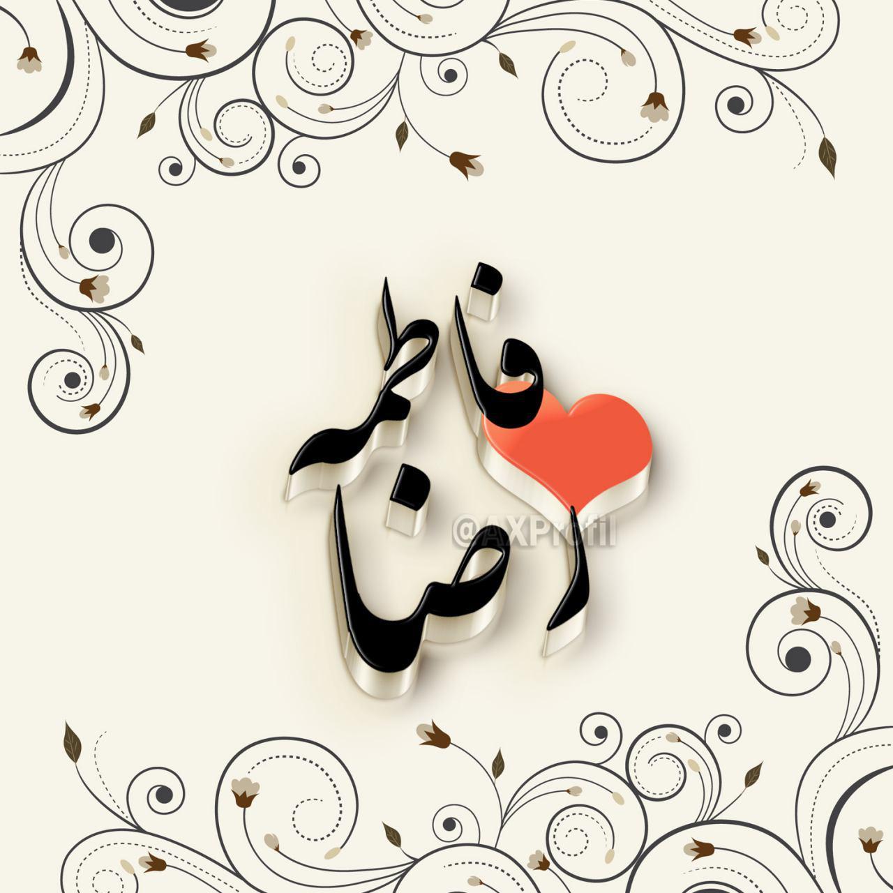 طرح گرافیکی لوگو اسم عاشقانه اسم رضا و فاطمه