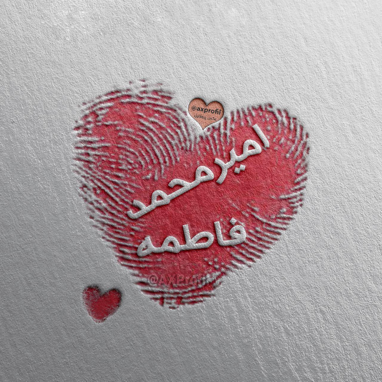 طرح گرافیکی لوگو اسم عاشقانه اسم امیرمحمد و فاطمه