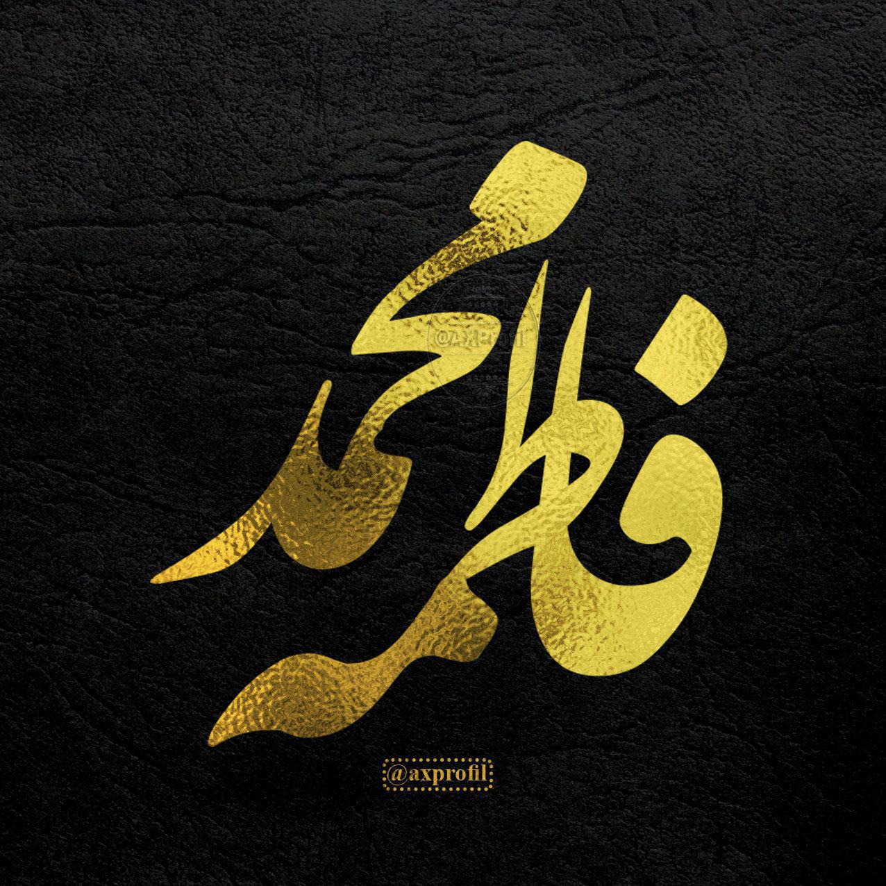 طرح گرافیکی لوگو اسم عاشقانه اسم محمد و فاطمه
