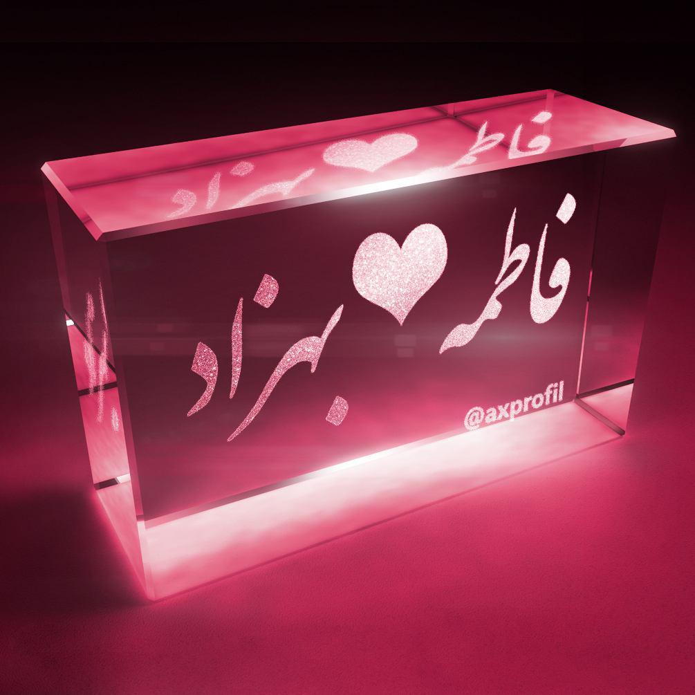 عکس پروفایل اسم عاشقانه اسم بهزاد و فاطمه