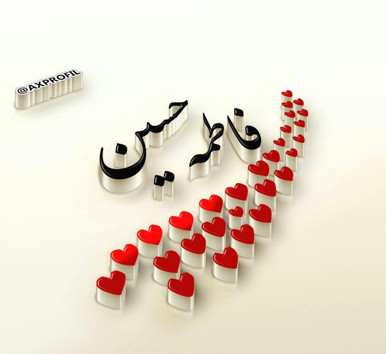 طرح گرافیکی لوگو اسم عاشقانه اسم حسین و فاطمه