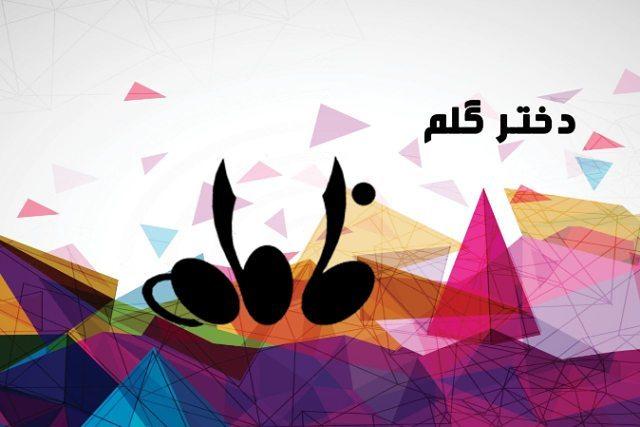 http://rozup.ir/view/2127387/Fateme-Logoesm%20(11).jpg
